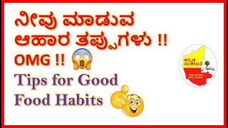 ನೀವು ಮಾಡುವ ಆಹಾರ ತಪ್ಪುಗಳು | Good Food Habits in Kannada | Healthy LifeStyle Tips | Kannada Sanjeevani