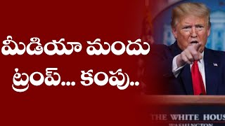 Donald Trump Makes Mistakes In Front of  Media People | Trump News | Top Telugu TV