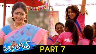 Pakka Local Full Movie Part 7 | Latest Telugu Movie | Vikram Prabhu | Nikki Galrani | Bindhu Madhavi