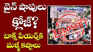High Court Orders To Wine Shops |  Is Wine Shops Closed | Telugu News | Top Telugu TV