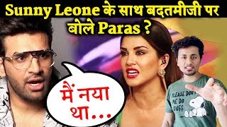 Paras Chhabra Finally REACTS To His Controversy With Sunny Leone In Splitsvilla