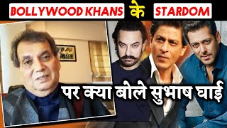 Subhash Ghai Reaction On MASSIVE Stardom Of Bollywood Khan's | Salman, Shahrukh, Aamir | Exclusive