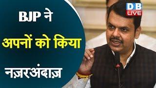 BJP ने अपनों को किया नज़रअंदाज़ | MLC चुनाव में खडसे और मुंडे को नहीं दिया टिकट | #DBLIVE