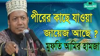 Bangla Waz Mahfil 2020   পীরের কাছে যাওয়া কি জায়েজ আছে ? Mufty Amir Hamza New Bangla Waz mahfil