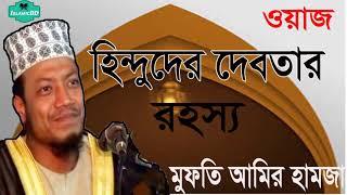 হিন্দুদের দেবতার রহস্য উন্মচন ।  Amir Hamja New Waz 2020 । Bangla Waz mahfil By Mufty Amir Hamza