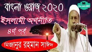 ইসলামী অর্থনীতি পর্ব ৪ । বাংলা ওয়াজ মাহফিল ২০২০ । Mufty Mizanur Rahman Sayed Bangla Waz Mahfil