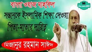 সন্তানকে ইসলামিক শিক্ষা দেওয়া পিতা মাতার দায়িত্ব । Mufti Mizanur Rahman Sayed Full Bangla Waz Mahfil