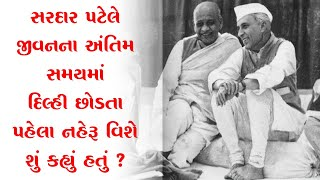 Sardar Patel On Jawaharlal Nehru | Indian History
