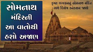 સોમનાથ મંદિરની અજાણી વાતો । SOMNATH | SHIV