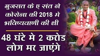 The saint of Gujarat had predicted Corona in 2018
