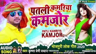 #Krishna_Premi_Pradhan का एक और हिट धमाकेदार गाना | पतली कमरिया कमजोर | Patli Kamriya Kamjor | 2020