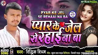 #Riddhik Ridham Hit Sad Song | प्यार के जेल से रिहाई ना बा | Pyar Ke Jel Se Rihaai Na Ba | 2020