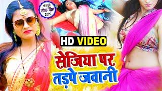 #VIDEO | Bhojpuri Hot Video | सेजिया पर तड़पे जवानी | Sejiya Par Tadpe Jawani | Raju Bhardwaj | 2020