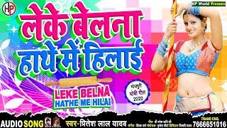 लेके बेलना हाथे मे हिलाई | Pritesh Lal Yadav | Leke Belna Hathe Me Hilaai | Bhojpuri Dhobi Geet 2020
