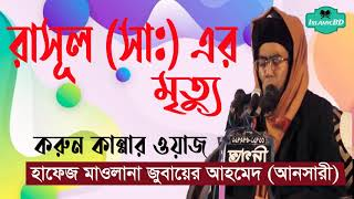 রাসূল(সা:) এর মৃত্যু । কঠিন ওয়াজ । Hafej Mawlana Jubaer ahmed Ansari Bangla Waz mahfil 2020