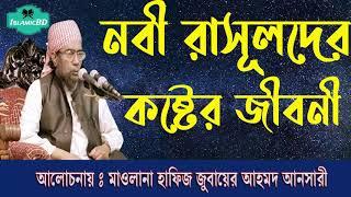 নবী রাসূলদের কষ্টের জীবনী । New Bangla Islamic Lecture | Mawlana Jubaer Ahmed Ansari Waz Mahfil