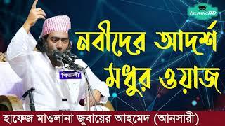 হেদায়াতের জন্য অসাধারন ওয়াজ । নবীদের আদর্শ । Bangla Waz Mahfil 2020 | Mawlana Jubaer Ahmed Ansari
