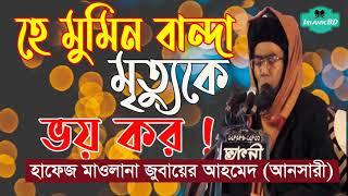 হে মুমিন বান্দা মৃত্যুকে ভয় কর । বাংলা ওয়অজ মাহফিল ২০২০ । Bangla Islamic Lecture hafej Jubaer Ahmed