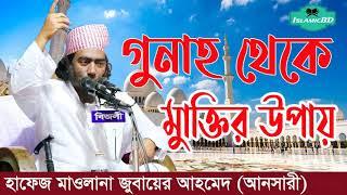 Hafej Mawlana Jubaer Ahmed Ansari bangla Waz Mahfil 2020 | বাংলা ওয়াজ । গুনাহ থেকে মুক্তির ওয়াজ
