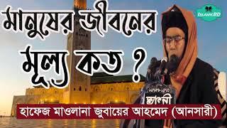 বাংলা ওয়াজ মাহফিল জুবায়ের আহমেদ আনসারী । মানুষের জীবনের মূল্য কত ? New Waz mahfil Bangla Full HD