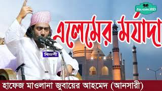 বাংলা ওয়াজ মাহফিল । এলেমের মর্যাদা । New Islamic Lecture Bangla | Mawlana Jubaer Ahmed Ansari
