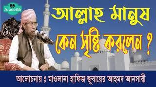 আল্লাহ কেন মানুষ সৃাষ্ট করলেন । Waz mahfil Bangla | Hafej Mawlana Jubaer Ahmed Ansari bangla Waz