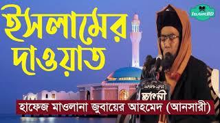 জুবোয়ের আহমেদ আনসারী ওয়াজ । ইসলামের দাওয়াত । Bangla Waz Mahfil 2020 | Islamic BD
