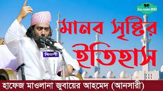 Mawlana jubaer Ahmed Ansari bangla Waz Mahfil | মানব সৃষ্টির ইতিহাস । Bangla New Islamic Lecture
