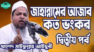 জাহান্নামের আজাব কত ভয়ংকর ? দ্বিতীয় পর্ব। Maulana Khalid Saifullah Aiuby New Bangla Waz Mahfil 2020