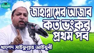 জাহান্নামের আজাব কত ভয়ংকর ? প্রথম পর্ব । Maulana Khalid Saifullah Aiuby New Bangla Waz Mahfil 2020