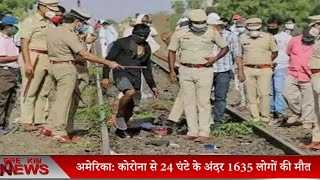 Aurangabad Accident News जिंदा बचे मजदूरों ने बताई पूरे हादसे की कहानी