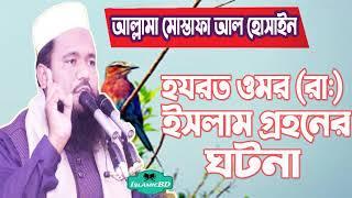 Bangla Waz Mahfil 2020 | Allama Mostofa Al Hossain New Bangla Waz | হযরত ওমর(রা:) এর ইসলাম গ্রহন