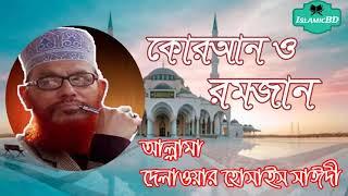 কোরআন ও রমজান । সাঈদী ওয়াজ মাহফিল বাংলা । Bangla Waz Mahfil Allama Delwar Hossain Saidi | Islamic BD