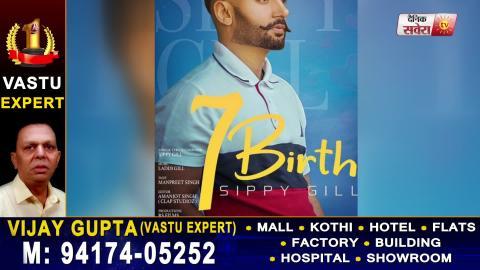 7 Birth | Sippy Gill | New Punjabi Song 2020 | Dainik Savera