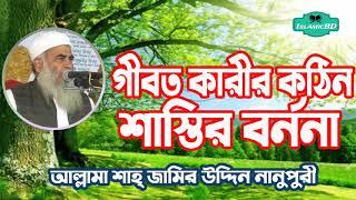 গীবতকারীর কঠিন শাস্তি কি হবে ? Jomir Uddin Nonipuri New waz mahfil bangla । bangla Islamic Lecture
