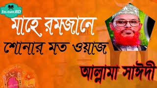 মাহে রমজানের শোনার মত ওয়াজ । Allama Delwar Hossain Saidi Bangla Waz Mahfil | Saidi Islamic Lecture