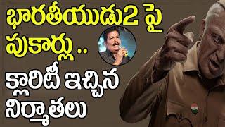 Roomers On Bharatheeyudu 2 Movie   Director Shankar   Kamalhasan   Tollywood News   Top Telugu TV