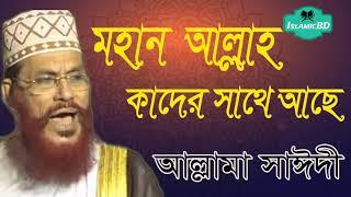 মহান আল্লাহ কাদের সাথে আছেন । Allama Delwar Hossain Saidi bangla Waz Mahfil | Saidi Islamic Lecture
