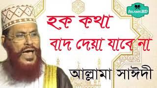 Allama Delwar Hossain Saidi Tafsirul Quran Mahfil | Bangla Waz Mahfil By Allama Saidi | Islamic BD