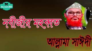 আল্লামা সাঈদীর মুখে শুনুন নবীজীর মহব্বতের কথা । Bangla Waz mahfil Allama Saidi | Islamic Lecture