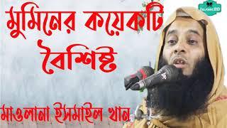Mawlana Ismail Khan Waz mahfil | মুমিনের কয়েকটি বৈশিষ্ট নিয়ে আলোচনা । New Bangla Waz Mahfil