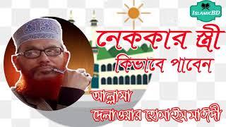 নেককার স্ত্রী কিভাবে পাবেন ? Allama Delwar Hossain Saidi Bangla Waz Mahfil | New bangla Islamic Waz