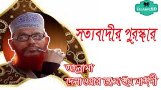 Allama Delwar Hossain Saidi Bangla Waz Mahfil | Tafsirul Quran Mahfil Bangla | Saidi Waz Mahfil HD