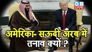 America - Saudi Arabia  में तनाव क्यों ? | क्या किंग सलमान ने Saudi Arabia  को बचा लिया? | America