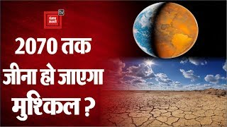 Global warming:  2070 तक दुनिया के तीन अरब से ज़्यादा लोग हो सकते हैं प्रभावित, नई स्टडी में दावा