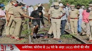 Aurangabad Accident // मेरी आवाज नहीं सुन पाए...सब खत्म, जिंदा बचे मजदूर ने बताया