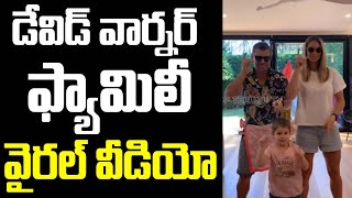 David Warner AMAZING Dance Video | India Lockdown Zone Wise Updates | ICC World Cup Highlights