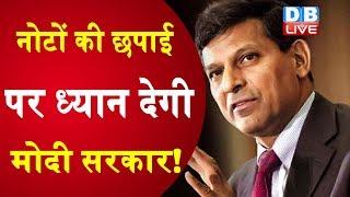 Raghuram Rajan ने दी मोदी सरकार को सलाह | नोटों की छपाई पर ध्यान देगी मोदी सरकार! |