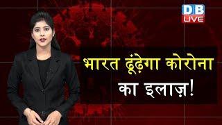 भारत ढूंढेगा कोरोना का इलाज़! | दो दवाओं के ट्रायल को मंजूरी   | corona news in hindi | #DBLIVE