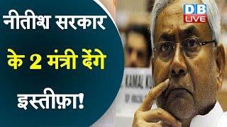 नीतीश सरकार के 2 मंत्री देंगे इस्तीफ़ा! | Congress ने नीतीश सरकार को दिखाया आइना | bihar news